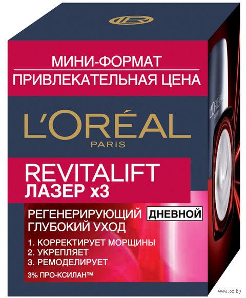 "Крем дневной для лица ""Revitalift Лазер Х3"" (15 мл)"