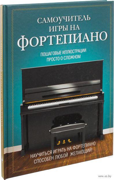 Самоучитель игры на фортепиано. Наталья Лебедева