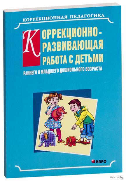 Коррекционно-развивающая работа с детьми раннего и младшего дошкольного возраста — фото, картинка