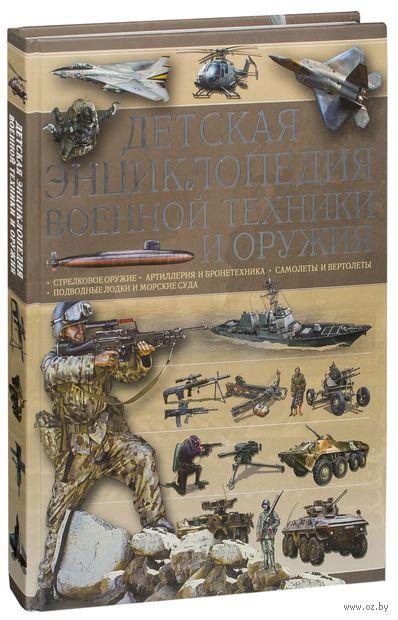 Детская энциклопедия военной техники и оружия — фото, картинка