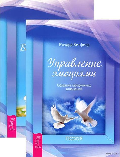 Великолепные отношения. Управление эмоциями (комплект из 2-х книг) — фото, картинка