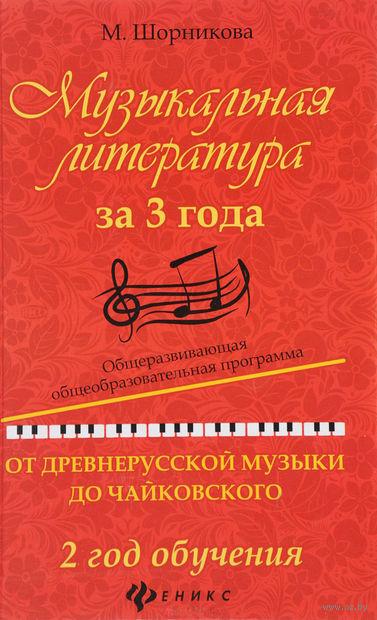 Музыкальная литература за 3 года. От древнерусской музыки до Чайковского. 2 год обучения — фото, картинка
