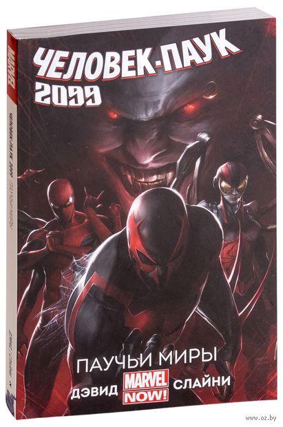 Человек-Паук 2099. Том 2. Паучьи Миры — фото, картинка
