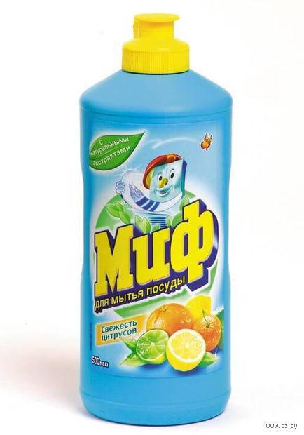 """Средство для мытья посуды МИФ """"Свежесть цитрусов"""" (0,5 л)"""
