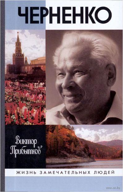 Черненко — фото, картинка