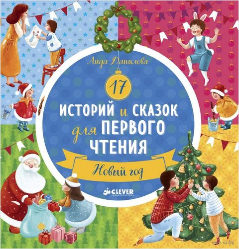 17 историй и сказок для первого чтения. Новый год — фото, картинка