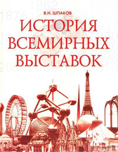 История всемирных выставок. В. Шпаков