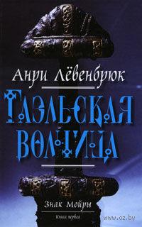 Знак Мойры. Книга 1. Гаэльская волчица. Анри Левенбрюк