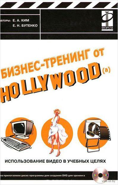 Бизнес-тренинг от Hollywood(a). Использование видео в учебных целях (+ CD). Евгений Бутенко, Елена Ким