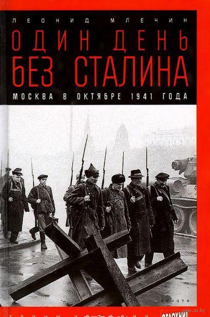 Один день без Сталина. Москва в октябре 1941 года. Леонид Млечин