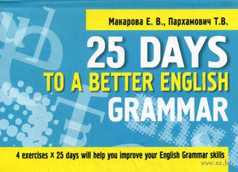 25 Days to a Better English. Grammar. Елена Макарова, Татьяна Пархамович