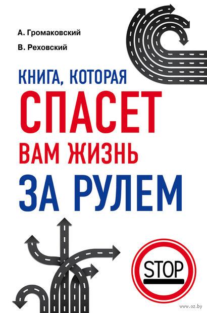Книга, которая спасет вам жизнь за рулем. Алексей Громаковский