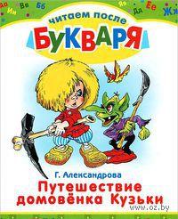 Путешествие домовенка Кузьки — фото, картинка