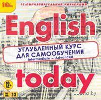 1С:Образовательная коллекция. English today. Углубленный курс для самообучения