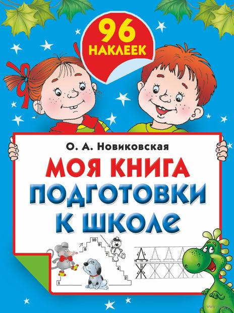 Моя книга подготовки к школе. Ольга Новиковская, Людмила Двинина