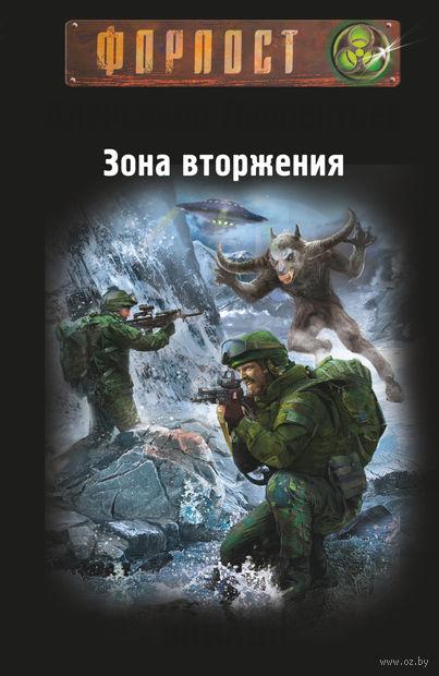 Зона вторжения. Байкал. Александр Лаврентьев