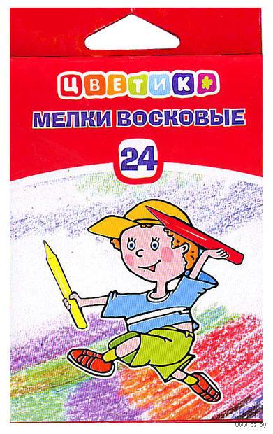 """Мелки восковые """"Цветик"""" (24 цвета)"""