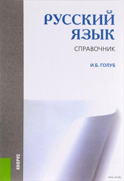 Русский язык. Справочник — фото, картинка