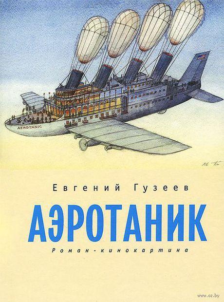 Аэротаник. Евгений Гузеев