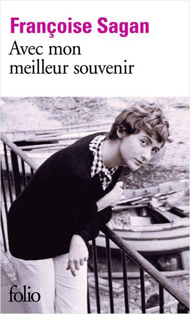 Avec Mon Meilleur Souvenir. Франсуаза Саган