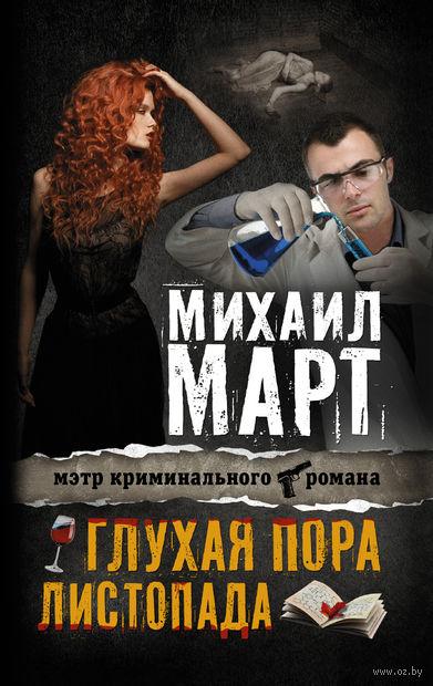 Глухая пора листопада (м). Михаил Март