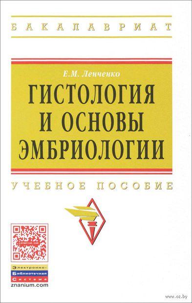 Гистология и основы эмбриологии. Екатерина Ленченко