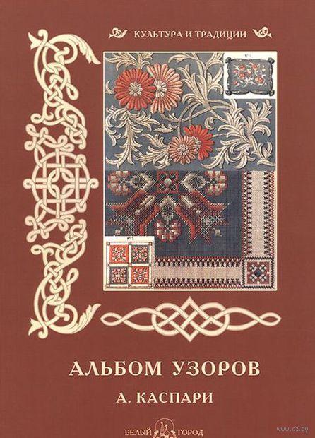 Альбом узоров. А. Каспари. Наталья Васильева
