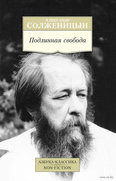 Подлинная свобода. Александр Солженицын