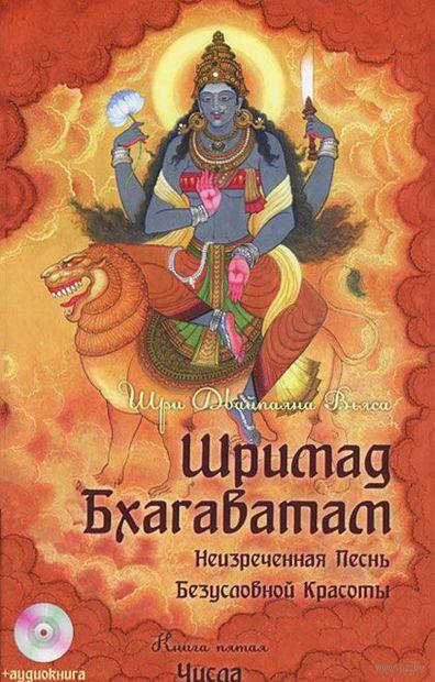 Шримад Бхагаватам. Числа (+ CD). Шри Вьяса