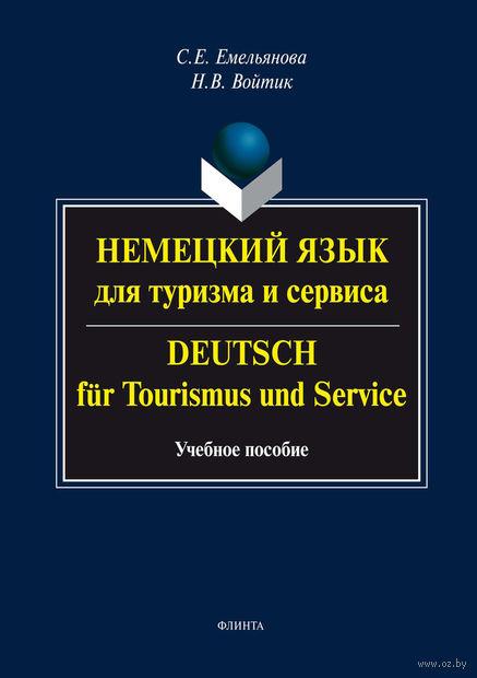 Немецкий язык для туризма и сервиса. Наталья Войтик, Светлана  Емельянова