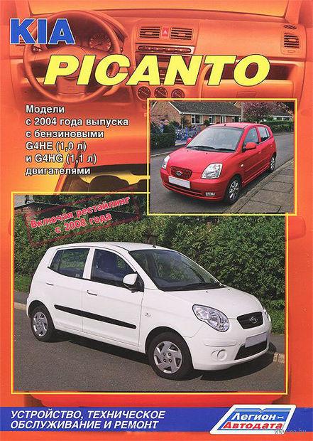 KIA Picanto c 2004 г. Устройство, техническое обслуживание и ремонт — фото, картинка