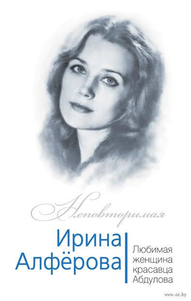 Ирина Алферова. Любимая женщина Александра Абдулова — фото, картинка