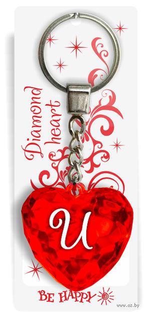 """Брелок диамантовое сердце """"И"""""""