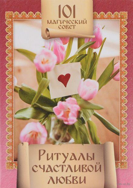 Ритуалы счастливой любви — фото, картинка