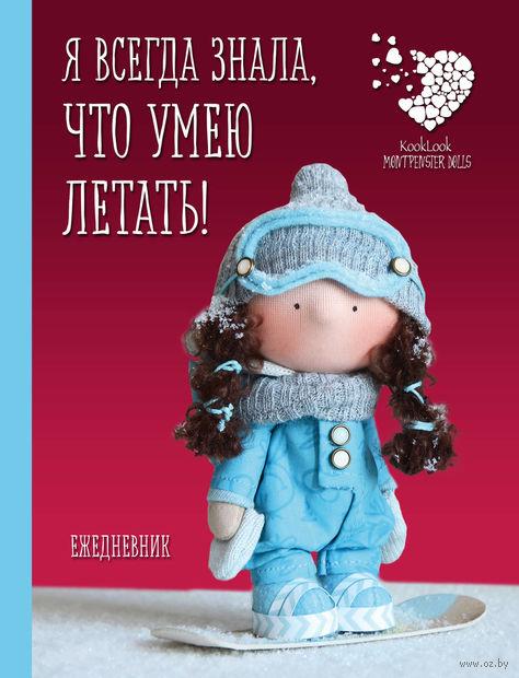 """Ежедневник """"Куклы Елены Гридневой. Я всегда знала, что умею летать!"""" (А6) — фото, картинка"""