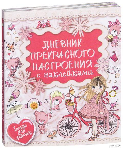 Дневник прекрасного настроения с наклейками — фото, картинка