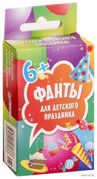 """Фанты """"Для детского праздника"""" — фото, картинка"""