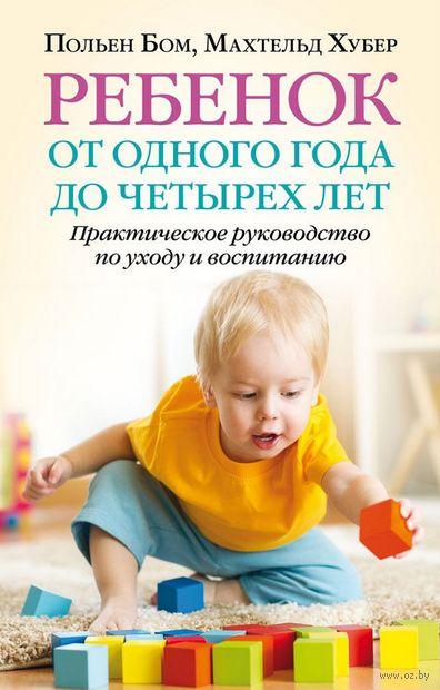 Ребенок от одного года до четырех лет. Практическое руководство по уходу и воспитанию — фото, картинка