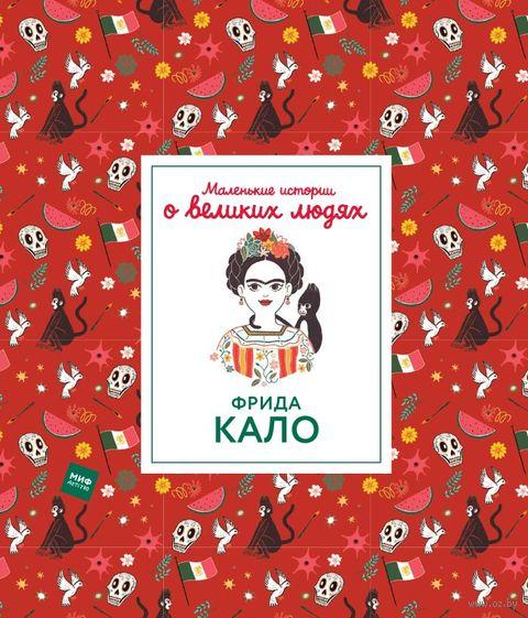 Фрида Кало. Маленькие истории о великих людях — фото, картинка
