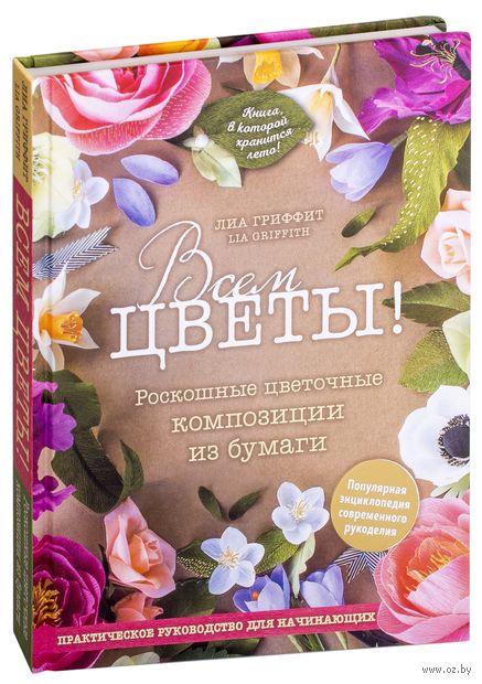 Всем цветы! Роскошные цветочные композиции из бумаги. Практическое руководство для начинающих — фото, картинка