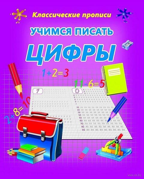 Учимся писать цифры — фото, картинка