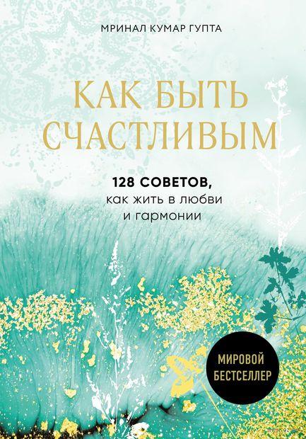 Как быть счастливым. 128 советов, как жить в любви и гармонии — фото, картинка
