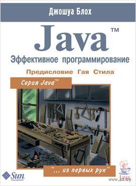 Java. Эффективное программирование — фото, картинка