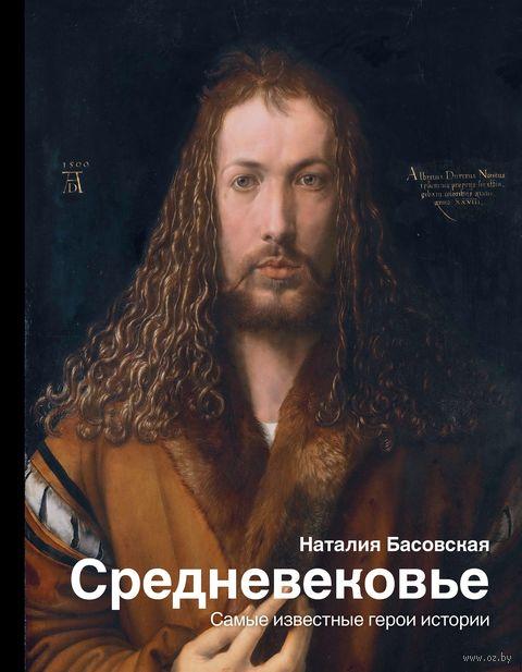 Средневековье. Самые известные герои истории — фото, картинка