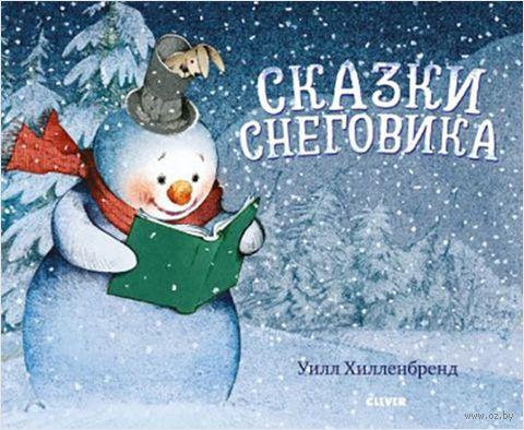 Сказки Снеговика — фото, картинка