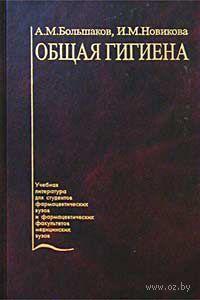 Общая гигиена. Алексей Большаков