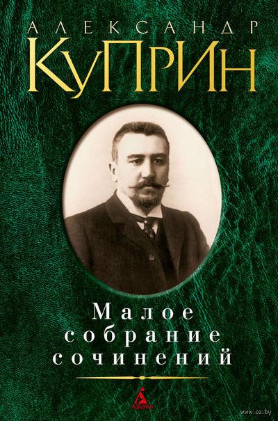 Александр Куприн. Малое собрание сочинений. Александр Куприн