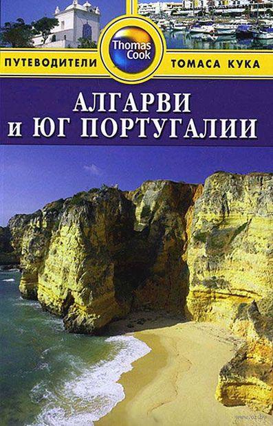 Алгарви и юг Португалии. Путеводитель
