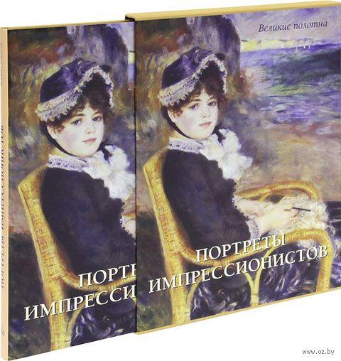 Портреты импрессионистов. Екатерина Малинина