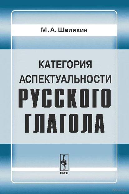 Категория аспектуальности русского глагола. Михаил Шелякин